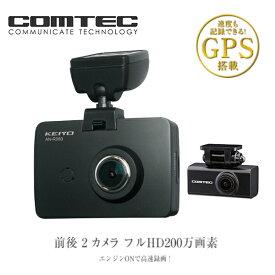 ドライブレコーダー リアカメラ付 FHD HDR 高画質 リアFHD AN-R080ドライブレコーダー 前後 ドラレコ 前後カメラ
