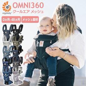 エルゴ 抱っこ紐 オムニ360 クールエア CREGBCS360P 抱っこ紐 抱っこひも おんぶ紐 おんぶひも オムニ360 エルゴベビー OMNI360 オムニ クールエア あベビー用品 送料無料 【B】