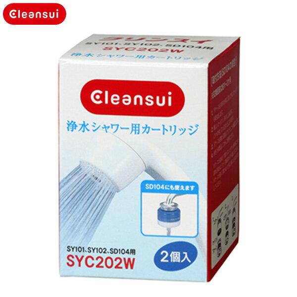 三菱レイヨン Cleansui(クリンスイ) 脱塩素シャワー 交換用カートリッジ 2個入り SYC202W 【K】 おしゃれ 送料無料