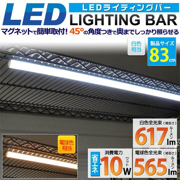 【LED照明】LEDバーライト 83cm【LED直管】 lb054cwset 白色相当・電球色相当 マグネット おしゃれ