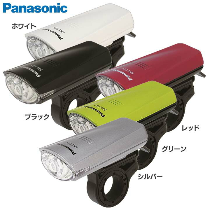 LEDスポーツライト SKL131 送料無料 自転車 用品 ライト 電燈 安全対策 自転車ライト 自転車安全対策 用品ライト ライト自転車 安全対策自転車 ライト用品 パナソニック ホワイト・ブラック・レッド・グリーン・シルバー【DC】