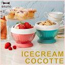 BRUNO アイスクリームココット BHK124-PK・BL送料無料 アイスクリームメーカー フローズンメーカー シャーベット アイ…