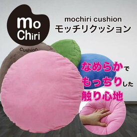 mochiri クッションクッション もっちり まくら 低反発 枕 丸型 モッチリ 円形 ボール クッション低反発 クッションモッチリ もっちり低反発 低反発クッション モッチリクッション 低反発もっちり HIRO ピンク・ブルー・ブラウン・グリーン