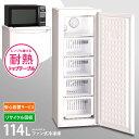 《25日ポイント5倍》冷凍庫 前開き ファン式 114L ホワイト MA-6120FF-W 三ツ星貿易冷凍庫 ストッカー フリーザー 冷…