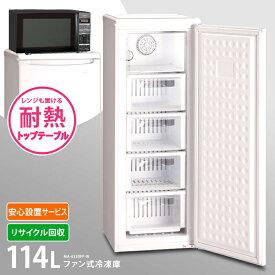 ≪ポイント5倍≫冷凍庫 前開き ファン式 114L ホワイト MA-6120FF-W 三ツ星貿易冷凍庫 ストッカー フリーザー 冷凍 家庭用 ファン式 霜取り不要 前開き 冷凍フリーザー 右開き 冷凍ストッカー 霜取り不要 白 冷凍庫