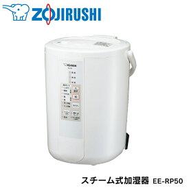 【あす楽】加湿器 スチーム ホワイト EE-RP50-WA送料無料 スチーム式加湿器 加湿機 スチーム式 シンプル 空調家電 季節家電 ZOJIRUSHI 象印 【D】