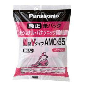 Panasonicパナソニック 掃除機 交換用紙パック AMC-S5送料無料 紙パック 掃除機紙パック クリーナー ダストパック 掃除機 クリーナー 掃除用品 AMCS5 【楽ギフ】