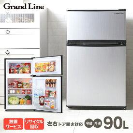 【あす楽】冷蔵庫 90L AR-90L02送料無料 2ドア冷凍冷蔵庫 冷蔵庫 一人暮らし 2ドア ミニ冷蔵庫 小型 小型冷蔵庫 上 収納 冷蔵庫 90 おしゃれ レトロ 左右ドア開き 左開き 木目 木目調 Grand-Line 【H・拡販】