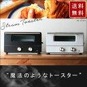 スチームトースター オーブントースター IO-ST001 送料無料 あす楽対応 トースター おしゃれ スチーム機能 オーブン …