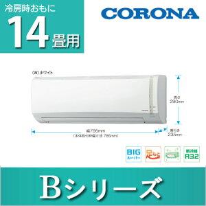 エアコン14畳家庭用CORONAエアコンBシリーズ14畳用2017年モデル200Vコロナ