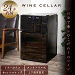 ワインセラー24本ワインワイン冷蔵庫ミラーガラス2ドア2温度設定24本ワインセラー