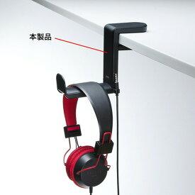 回転式ヘッドホンフック PDA-STN18BKヘッドホンフック フック ヘッドホン 回転式 サンワサプライ 【D】