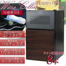 2ドアワインセラー 冷蔵庫付 BCWH-69送料無料 ワインセラー ワイン収納 家庭用 冷蔵庫 2ドア SIS 【TD】 【代引不可】【取り寄せ品】