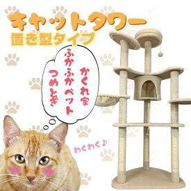 キャットタワーBCT0027 SISBCT0027送料無料 猫 ネコ ねこ 猫用品 CAT きゃっと SIS 【TD】 【代引不可】【取り寄せ品】