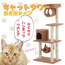 キャットタワーBCT1476 SISBCT1476送料無料 猫 ネコ ねこ 猫用品 CAT きゃっと SIS 【TD】 【代引不可】【取り寄せ品】