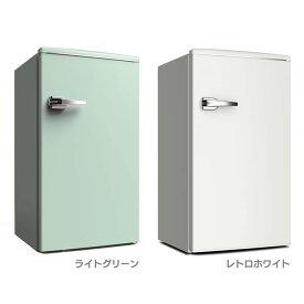 冷蔵庫 S-cubism 1ドア レトロ冷蔵庫 85L WRD-1085G・W送料無料 冷蔵庫 一人暮らし 冷凍庫 小型 ミニ冷蔵庫 小型 レトロ デザイン おしゃれ 単身 コンパクト 1ドア エスキュービズム ライトグリーン レトロホワイト ブラック