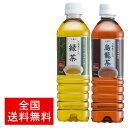 【24本セット】お茶 LDCお茶屋さんの緑茶500ml 24本送料無料 飲料 ドリンク ペットボトル 500ミリリットル 日本茶 鹿…