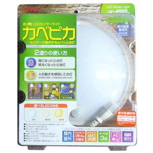 カベピカ SLK800センサーライト 防犯ライト 人感ライト セキュリティ リーベックス 【D】