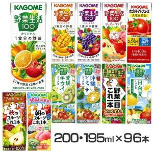 【同種96本】野菜生活100 野菜一日これ一本 朝のフルーツこれ一本 トマトジュース食塩無添加 春のフルーツこれ一本 200ml・195ml 野菜生活 野菜ジュース ジュース ミックスジュース トマトジュ