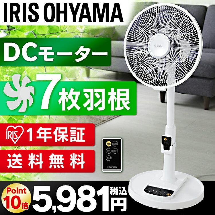 静音 リモコン式リビング扇 DCモーター式 ロータイプ LFD-305L扇風機 リビング扇風機 ファン リビングファン 首振り 静音 リモコン付 リモコン付き タイマー 省エネ 節電 リビング DC DCモーター 季節家電 アイリスオーヤマ あす楽対応