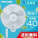 【あす楽】扇風機 壁掛けフルリモコン扇風機 40cm TEKNOS KI-W478R送料無料 夏物家電 シンプル リビング タイマー リ…