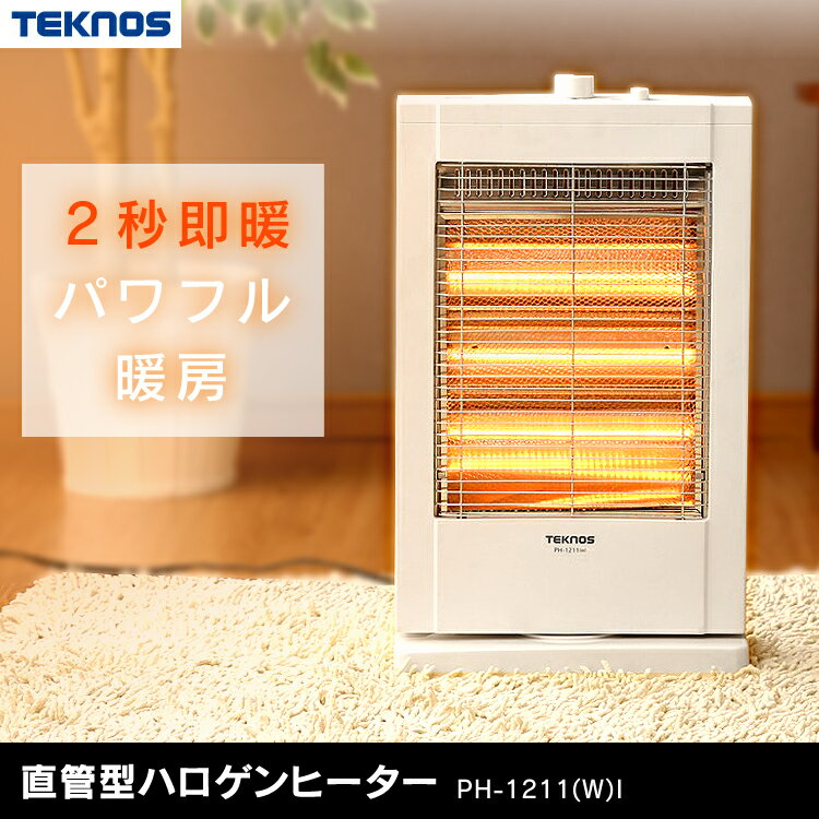 TEKNOS 直管型 ハロゲンヒーター PH-1211(W)Iストーブ ヒーター 暖房 暖房器具 遠赤外線 温か あったか 家電 テクノス あす楽 TEKNOS【D】