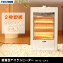 【あす楽】ストーブ ヒーター PH-1211(W)I送料無料 TEKNOS 直管型 ハロゲンヒーター 暖房 暖房器具 遠赤外線 温か あ…