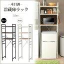 キッチンラック 冷蔵庫ラック 3段送料無料 レンジラック ラック 冷蔵庫 上 収納 キッチン収納 収納 台所収納 収納棚 …
