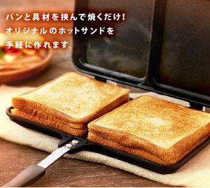 ダブルホットサンドメーカーブラックXGP-JP02DWホットサンドサンドイッチホットサンドイッチトースト2枚ミニフライパン家庭用手軽簡単便利人気料理調理おしゃれあす楽対象外【D】