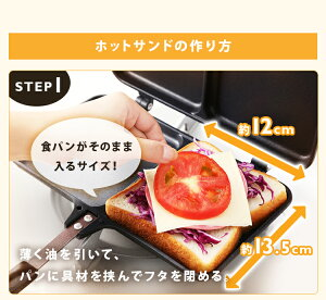 ダブルホットサンドメーカーブラックXGP-JP02DWホットサンドサンドイッチホットサンドイッチトースト2枚ミニフライパン家庭用手軽簡単便利人気料理調理おしゃれ【D】あす楽対応