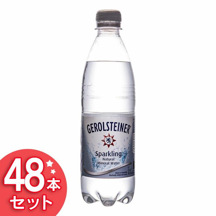 ゲロルシュタイナー 500mL 48本セット 炭酸 炭酸水 水 みず ミネラルウォーター スパークリング 飲料 飲料水 GEROLSTEINER 【D】