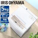 全自動洗濯機 5.0kg IAW-T502EN送料無料 洗濯機 全自動 5kg 一人暮らし ひとり暮らし 単身 新生活 部屋干し 1人 2人 …