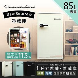 Grand-Line1ドアR冷凍冷蔵庫85 ARD-85LG・LW・LB送料無料 冷蔵庫 一人暮らし 冷凍庫 小型 おしゃれ 単身 コンパクト 1ドア 85L レトロ クラシカル クラシック ライトグリーン レトロホワイト オールドブラック【D】
