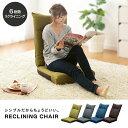 【あす楽】座椅子 YC-601送料無料 シンプル モダン オシャレ 無地 インテリア ファブリック 折りたたみ コンパクト 椅…