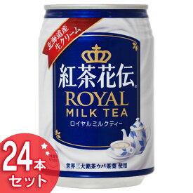 【24本セット】紅茶花伝ロイヤルミルクティー 280g缶コカコーラ 飲料 ドリンク 紅茶 缶 コカ・コーラ 単品【TD】 【代引不可】