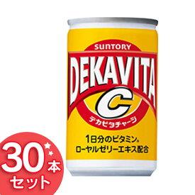 【30本】デカビタC 160ml 缶 FDV1Rドリンク 飲み物 飲料 炭酸 炭酸飲料 デカビタ セット まとめ買い お買い得 サントリー 【D】