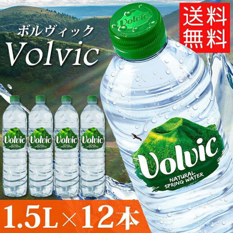 【エントリーで最大7倍】水 ミネラルウォーター送料無料 ボルヴィック 1.5L×12本入り おしゃれ【O】
