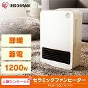 セラミックヒーター 人感センサー PCH-125D-Wあす楽対応 送料無料 ヒーター セラミックファンヒーター 暖房機器 暖房 …