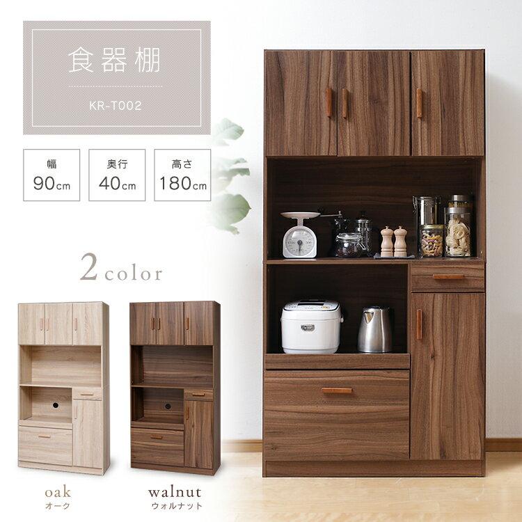 食器棚1890 OK・WN KR-T002送料無料 食器棚 キッチンボード 幅90 キッチン 収納 オーク・ウォルナット【D】 【代引不可】