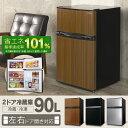 冷蔵庫 2ドア 木目調 冷凍庫 90L ARM-90L02 冷凍冷蔵庫 小型 家庭用 2ドア 冷蔵庫 2扉 家電 左右ドア おしゃれ ブラッ…