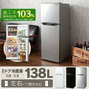 \最安値挑戦中/冷蔵庫 2ドア 冷凍庫 138L ARM-138L02 冷蔵庫 冷凍庫 冷凍冷蔵庫 大型 家庭用 2ドア 冷蔵庫 2扉 家電…