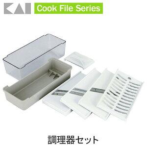 【貝印】クックファイルCF調理器セット[調理器キッチン小物]【D】