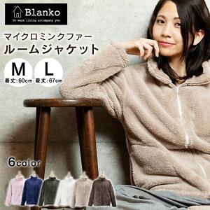 マイクロミンクファー・ルームジャケット Mサイズ Lサイズ MBRJ-01M毛布 着る毛布 洗える マイクロミンク 部屋着 ガウン パジャマ ルームウェア 暖かい あたたかい 冬 ブラウン グレージュ ア