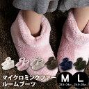 【送料無料】マイクロミンクファー ルームブーツ Mサイズ 22.5-24cm Lサイズ 24.5-26cm もこもこ靴下 スリッパ 節電対…