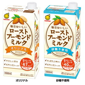 ≪ポイント5倍≫【6本入】 毎日おいしいローストアーモンドミルク 1L ミルク 微糖 砂糖不使用 アーモンド 1000ml marusan ビタミン 紙パック 6本 マルサンアイ オリジナル 砂糖不使用【D】