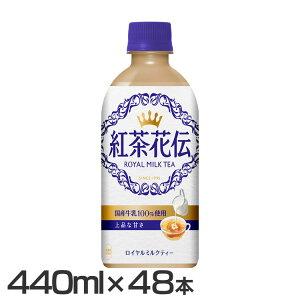 【48本入】紅茶花伝 ロイヤルミルクティー PET 440ml 送料無料 紅茶花伝 ロイヤルミルクティー コカ・コーラ ミルクティー 紅茶 上品な甘さ 国産牛乳100% ペットボトル ケース買い まとめ買い