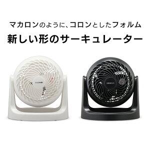扇風機送風静音省エネコンパクトサーキュレーター夏涼しい風空気換気梅雨循環空気循環湿気サーキュレーター8畳固定マカロン型PCF-MKM15Nホワイトブラックアイリスオーヤマ