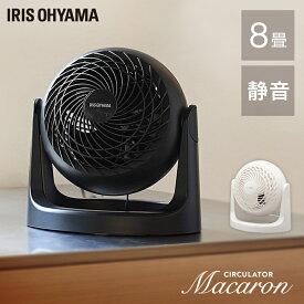 サーキュレーター 8畳 アイリスオーヤマ PCF-MKM15Nサーキュレーター おしゃれ 8畳 静音 小型 省エネ 換気 アイリス 夏物家電 空気循環 冷風 扇風機 風量調整 卓上扇風機 サーキュレーター マカロン 8畳 アイリスオーヤマ