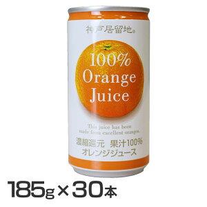 【30本】神戸居留地 オレンジ 100% 缶 185g オレンジジュース 果汁ジュース ジュース 無添加 100パーセント 国産 缶ジュース 箱 子ども フルーツジュース 富永貿易 【D】