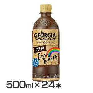 【24本入】ジョージア ジャパンクラフトマン微糖 PET 500ml ジョージア クラフトマン コーヒー 微糖 水出し まとめ買い 24本 コカ・コーラ カスタマーマーケティング(株) 【TD】 【代引不可】